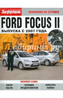 Ford Focus II выпуска с 2007 года