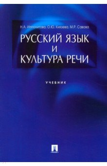 Русский язык и культура речи. Учебник - Ипполитова, Савова, Князева