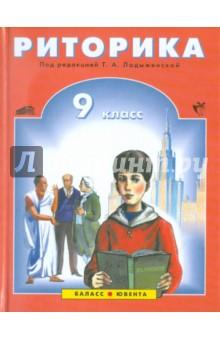 Школьная риторика. 9 класс. Учебник - Ладыженская, Ипполитова, Авдонина