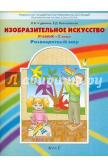 Изобразительное искусство. Разноцветный мир. 2 класс. Учебник. ФГОС - Куревина, Ковалевская