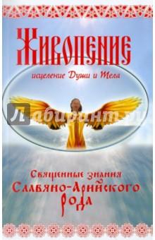 Живопение - исцеление Души и Тела - Мечислава Гой