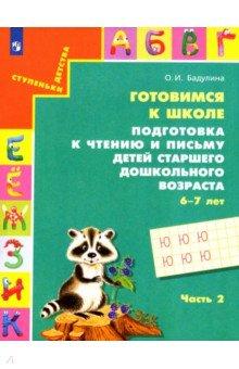 Готовимся к школе. Подготовка к чтению и письму детей старшего дошкольного возраста. Часть 2. ФГОС - Ольга Бадулина