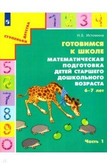 Готовимся к школе. Математическая подготовка детей старшего дошкольного возраста.В 2-х ч., ч.1. ФГОС - Наталия Истомина