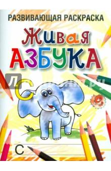 Любовь Богданова: Живая азбука