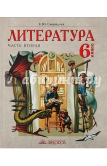 Литература. Учебник-хрестоматия для 6 класса. В 2 частях. 2 часть - Виктория Свиридова