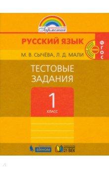 Русский язык. 1 класс. Тестовые задания. ФГОС - Сычева, Мали