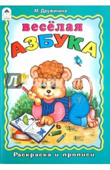 Раскраска и прописи: Веселая азбука - М. Дружинина