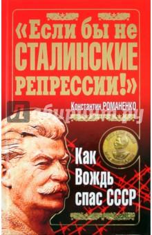 Если бы не сталинские репрессии! Как вождь спас СССР - Константин Романенко