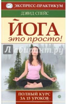 Йога - это просто! Полный курс за 15 уроков - Дэвид Спейс