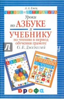 Уроки по Азбуке и Учебнику по чтению в период обучения грамоте. Методическое пособие - Джежелей, Емец