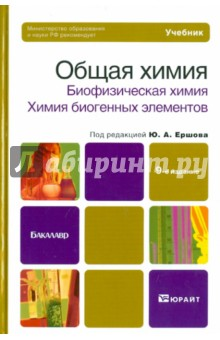 Общая химия. Биофизическая химия. Химия биогенных элементов - Ю. Ершов