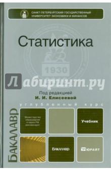 Статистика - Ирина Елисеева