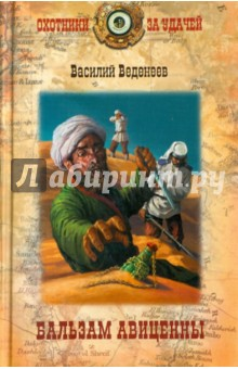 Бальзам Авиценны - Василий Веденеев