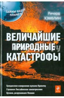 Величайшие природные катастрофы - Ричард Хэмблин