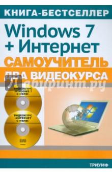 Windows 7 официальная русская версия + Интернет: самоучитель (+2CD) - Николай Друзь