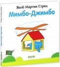 Якоб Стрид - Мимбо-Джимбо обложка книги
