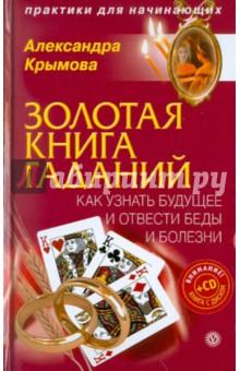 Золотая книга гаданий: как узнать будущее и отвести беды и болезни (+CD) - Александра Крымова