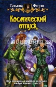 Космический отпуск: Фантастический роман - Татьяна Форш