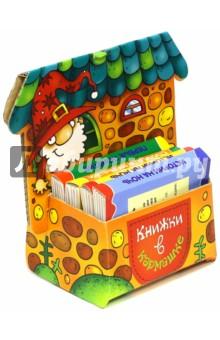 Домик. Мой маленький книжный шкаф на 4 книжки - Теплюк, Галина, Янушенко