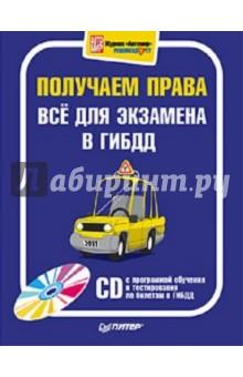 Получаем права. Всё для экзамена в ГИБДД (+CD) - М. Моисеева