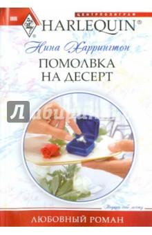 Помолвка на десерт - Нина Харрингтон