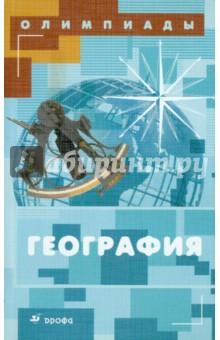 География. Олимпиады - Алексей Наумов