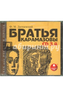 Купить аудиокнигу: Фёдор Достоевский. Братья Карамазовы. Части 3-4 (CDmp3, читает Заборовский Ю., на диске)