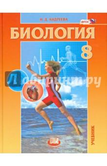 Биология. Человек и его здоровье. 8 класс. Учебник. ФГОС - Наталья Андреева