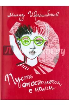 Пусть он останется с нами - Максуд Ибрагимбеков