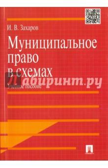 Муниципальное право в схемах. Учебное пособие - Илья Захаров
