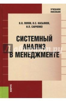 Системный анализ в менеджменте. Учебное пособие - Попов, Касьянов, Савченко