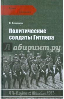 Политические солдаты Гитлера - Семенов, Семенов