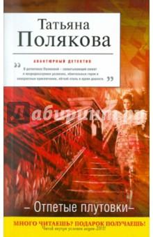 Отпетые плутовки - Татьяна Полякова