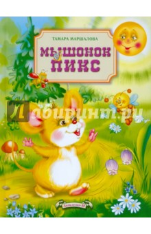 Мышонок Пикс - Тамара Маршалова