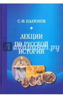 Лекции по русской истории - Сергей Платонов