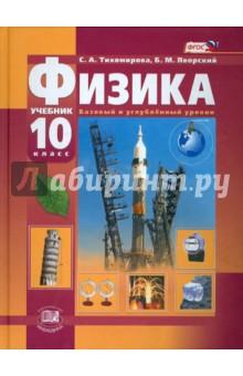 Физика. 10 класс. Учебник. Базовый и профильный уровни. ФГОС - Тихомирова, Яворский