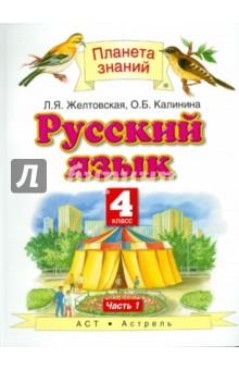 Русский язык. 4 класс. Учебник в 2-х частях. Часть 1