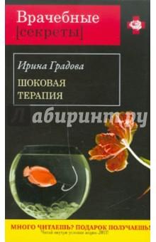 Шоковая терапия - Ирина Градова