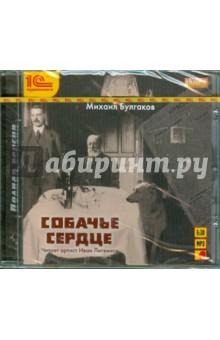 Купить аудиокнигу: Михаил Булгаков. Собачье сердце (CDmp3, читает Иван Литвинов, на диске)