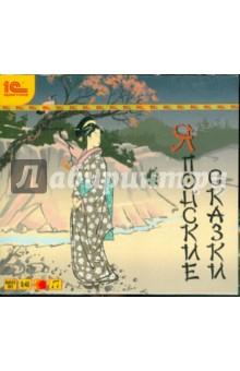 Японские сказки (Аудиоспектакли для детей, CDmp3). Издательство: 1С, 2007 г.
