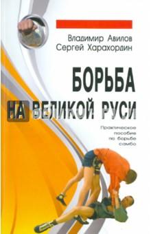 Борьба на Великой Руси - Авилов, Харахордин