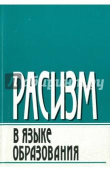 Расизм в языке образования. Редакторы: Осипов А., Карпенко О., Воронков В. Издательство: Алетейя, 2008 г.