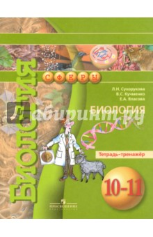 Биология. Тетрадь-тренажер. 10-11 классы - Сухорукова, Власова, Кучменко