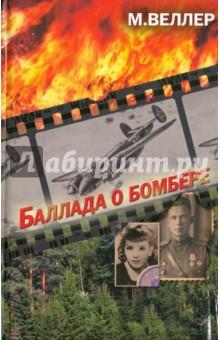 Баллада о бомбере - Михаил Веллер