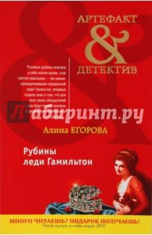 Рубины леди Гамильтон - Алина Егорова