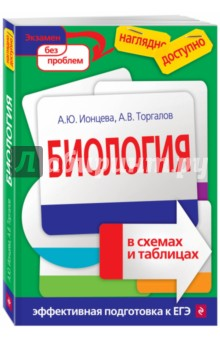 Биология в схемах и таблицах - Ионцева, Торгалов