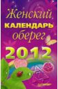 Женский календарь-оберег на 2012 год обложка книги