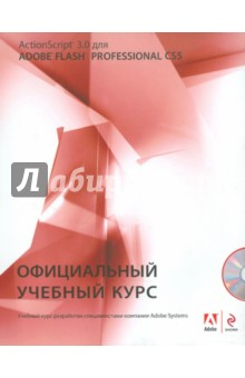 Action Script 3.0 для Adobe Flash Professional CS5 (+СD)