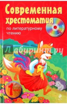 Современная хрестоматия по литературному чтению. 1 класс (+CD)