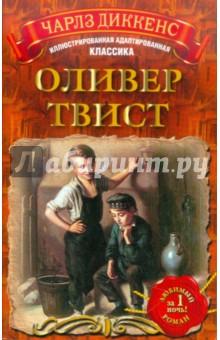 Оливер Твист - Чарльз Диккенс